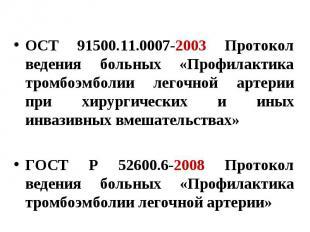 ОСТ 91500.11.0007-2003 Протокол ведения больных «Профилактика тромбоэмболии лего