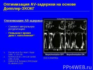 Оптимизация AV-задержки на основе Допплер-ЭХОКГ Снижает митральную регургитацию