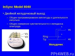 InSync Model 8040 Двойной желудочковый выход Общее программирование амплитуды и