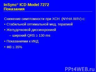 InSync® ICD Model 7272 Показания Снижение симптомности при ХСН (NYHA III/IV) с: