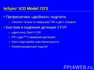 InSync® ICD Model 7272 Профилактика «двойного» подсчёта Сенсинг только от верхуш
