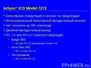 InSync® ICD Model 7272 Биполярная стимуляция и сенсинг на предсердии Интегрирова