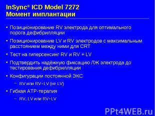 InSync® ICD Model 7272 Момент имплантации Позиционирование RV электрода для опти
