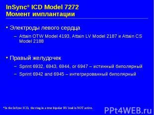 InSync® ICD Model 7272 Момент имплантации Электроды левого сердца Attain OTW Mod