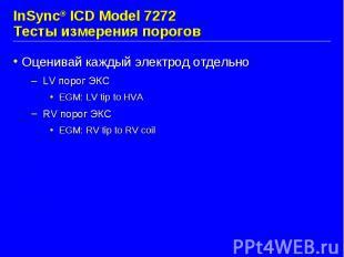 InSync® ICD Model 7272 Тесты измерения порогов Оценивай каждый электрод отдельно