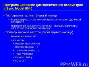 Программирование диагностических параметров InSync Model 8040 Гистограмма частот