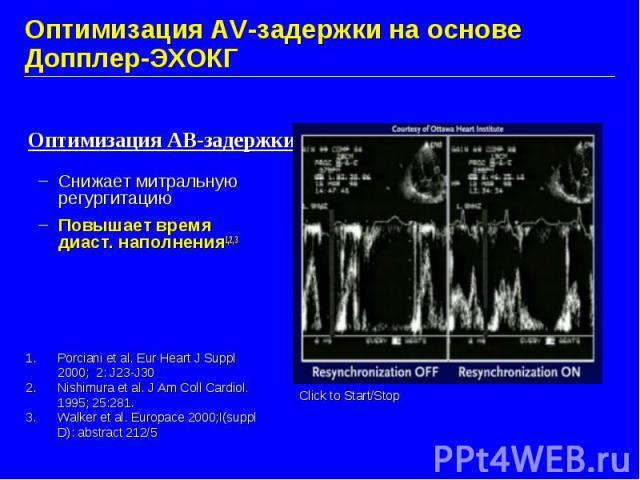 Оптимизация AV-задержки на основе Допплер-ЭХОКГ Снижает митральную регургитацию Повышает время диаст. наполнения1,2,3
