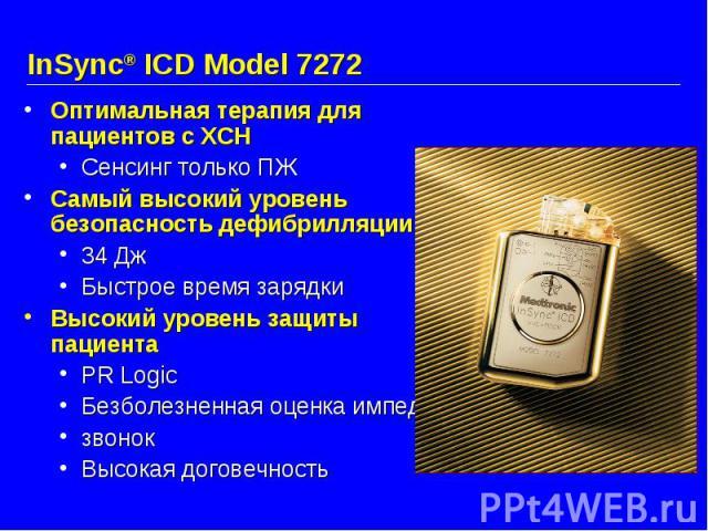InSync® ICD Model 7272