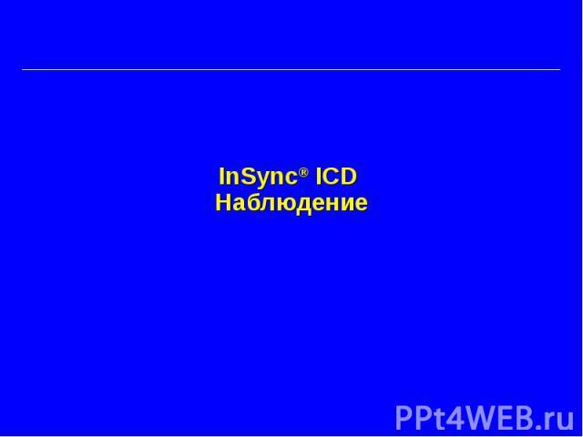 InSync® ICD Наблюдение