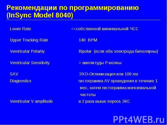 Рекомендации по программированию (InSync Model 8040) Lower Rate <<собственной минимальной ЧСС Upper Tracking Rate 140 BPM Ventricular Polarity Bipolar (если оба электрода биполярны) Ventricular Sensitivity > амплитуды P-волны SAV ЭХО-Оптими…