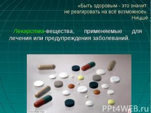 Лекарства-вещества, применяемые для лечения или предупреждения заболеваний. Лека
