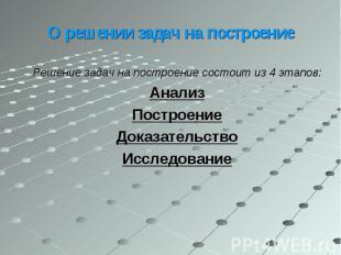 Решение задач на построение состоит из 4 этапов: Решение задач на построение сос