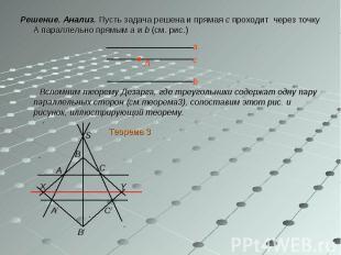 Решение. Анализ. Пусть задача решена и прямая с проходит через точку А параллель