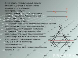 В этой задаче первоначальный рисунок В этой задаче первоначальный рисунок ничего