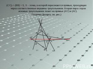 (С /С) (В/В) = S, S – точка, в которой пересекаются прямые, проходящие через соо