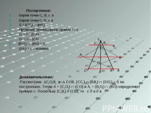 Построение: Построение: Берем точки С1, В1 а Берем точки С, В, в S = (СС1) (ВВ1)