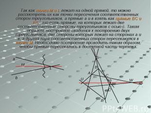 Так как точки М и L лежат на одной прямой, то можно рассмотреть их как точки пер