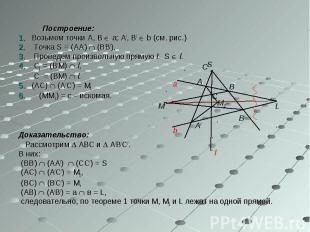 Построение: Построение: 1. Возьмем точки А, В а; А/, В/ b (см. рис.) 2. Точка S