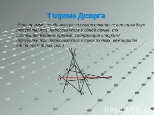 Если прямые, соединяющие соответственные вершины двух треугольников, пересекаютс