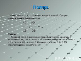 Четыре точки A, B, C, D, лежащие на одной прямой, образуют гармоническую четверк