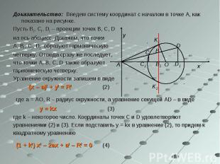 Доказательство: Введем систему координат с началом в точке A, как показано на ри