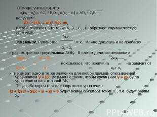 Отсюда, учитывая, что Отсюда, учитывая, что x1(x2 – x0) = AC1 * B1D1 , x2(x0 – x