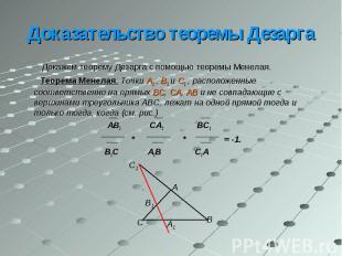 Докажем теорему Дезарга с помощью теоремы Менелая. Докажем теорему Дезарга с пом