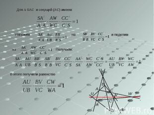 Для SАС и секущей (А/С) имеем: Для SАС и секущей (А/С) имеем: Умножим на и подел