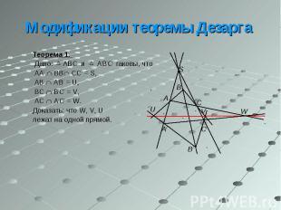 Теорема 1. Теорема 1. Дано: ABC и A/B/C/ таковы, что AA/ BB/ CC/ = S, AB A/B/ =