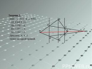 Теорема 2. Теорема 2. Дано: ABC и A/B/C/ AA/ // BB/ // CC/ , AB A/B/ = X, BC B/C