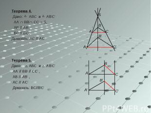 Теорема 4. Теорема 4. Дано: ABC и A/B/C/ AA/ BB/ CC/ = S, AB // A/B/, BC // B/C/
