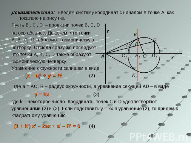 Доказательство: Введем систему координат с началом в точке A, как показано на рисунке. Доказательство: Введем систему координат с началом в точке A, как показано на рисунке. Пусть B1, C1, D1 – проекции точек B, C, D на ось абсцисс. Докажем, что точк…