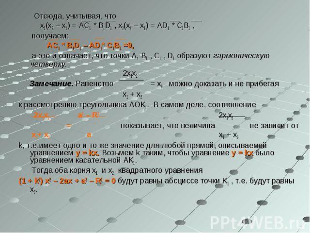 Отсюда, учитывая, что Отсюда, учитывая, что x1(x2 – x0) = AC1 * B1D1 , x2(x0 – x1) = AD1 * C1B1 , получаем: AC1 * B1D1 – AD1* C1B1 =0, а это и означает, что точки A, B1 , C1 , D1 образуют гармоническую четверку. 2x1x2 Замечание. Равенство = x0 можно…
