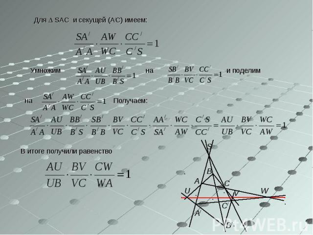 Для SАС и секущей (А/С) имеем: Для SАС и секущей (А/С) имеем: Умножим на и поделим на Получаем: В итоге получили равенство