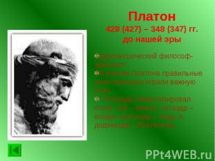 Платон 428 (427) – 348 (347) гг. до нашей эры