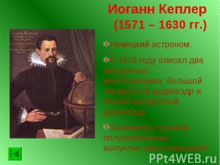 Иоганн Кеплер (1571 – 1630 гг.)