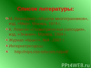Список литературы: М. Венниджер «Модели многогранников», изд. «Мир», Москва, 197