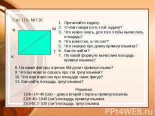 Стр 110, №718 Стр 110, №718