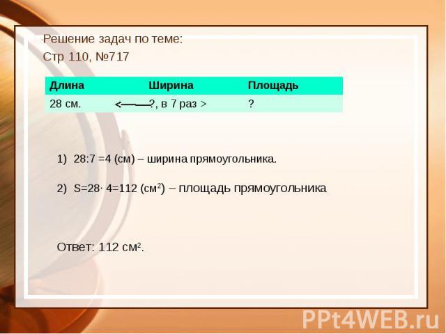 Решение задач по теме: Решение задач по теме: Стр 110, №717