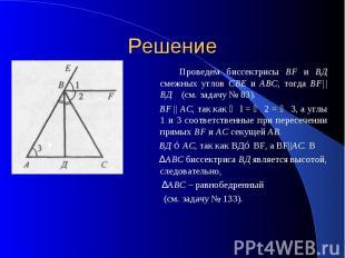 Решение Проведем биссектрисы BF и ВД смежных углов СВЕ и ABC, тогда ВF  ВД (см.