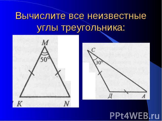 Вычислите все неизвестные углы треугольника: