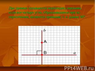 Две прямые называются перпендикулярными, если все четыре угла, образовавшиеся пр