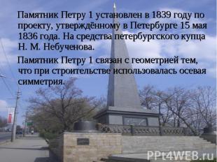 Памятник Петру 1 Памятник Петру 1 установлен в 1839 году по проекту, утверждённо