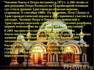 """Часовня святого Павла и Петра на площади Революции """"Часовня Павла и Петра постро"""