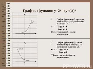 Графики функции у=2х и у=(½)х График функции у=2х проходит через точку (0;1) и р