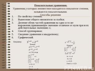 Показательные уравнения. Уравнения,у которых неизвестное находится в показателе