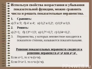 Используя свойства возрастания и убывания показательной функции, можно сравнить