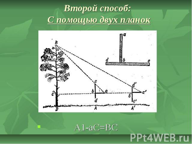 Второй способ: С помощью двух планок А1-аС=ВС