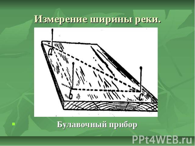 Измерение ширины реки. Булавочный прибор