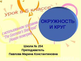 Школа № 254 Преподаватель Павлова Марина Константиновна